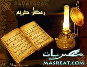 ادعية شهر رمضان لحلقات الذكر والجلسات الدينية أروع دعاء