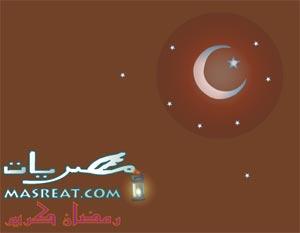 بطاقات رمضان صوتية فلاشية