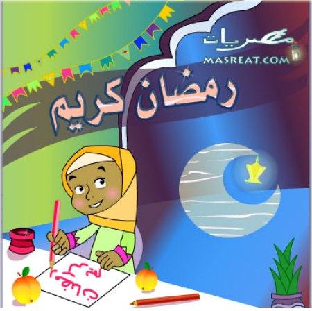 رسائل مسجات رمضان كوميدية مضحكة جدا