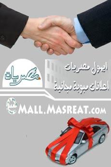 اعلانات مجانية للسيارات