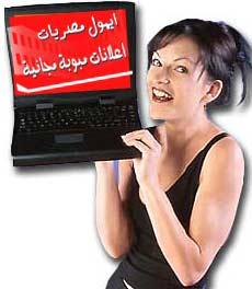 اعلانات مبوبة مجانية ... اعلانك في امان وكمان معانا بالمجان