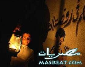 انقطاع الكهرباء في مصر 2010 المحافظات تعيش بظلام دامس