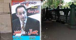مرشح الحزب الوطني في انتخابات الرئاسة المصرية 2011 : جمال ام مبارك او شخص ثالث
