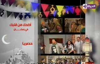مسلسلات رمضان 2010 على قناة الحياة