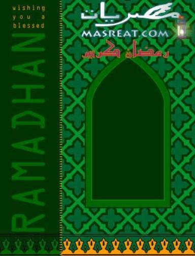 رسائل تهنئة بشهر رمضان كريم مبارك 2019