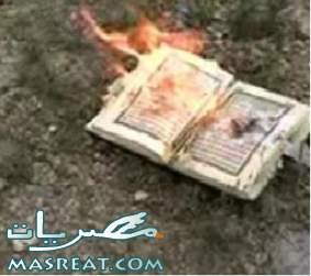 حرق القران الكريم