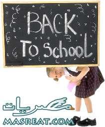 اليوم الأول في العام الدراسي | العودة الى المدارس مع جوجل