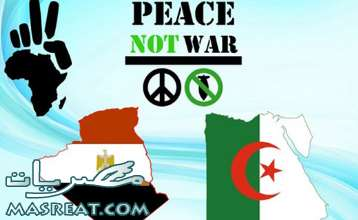 في قرار استفزازي الجزائر تسحب طلابها من مصر