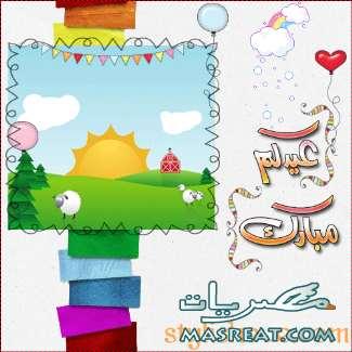صور بطاقات عيد الاضحى المبارك