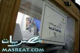 نتيجة انتخابات مجلس الشعب 2011 محافظة البحيرة