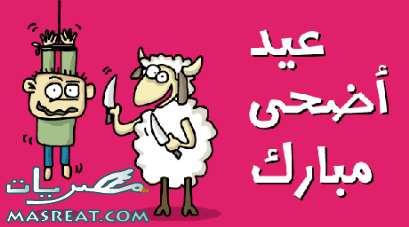 كروت عيد الاضحى المبارك 2019-1440 صور خروف العيد للمعايدة