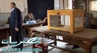 نتائج الانتخابات المصرية 2010