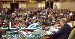 اخبار مجلس الشعب