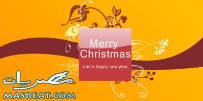 رسائل بمناسبة عيد راس السنة الميلادية 2015 للحبيب وللاصدقاء