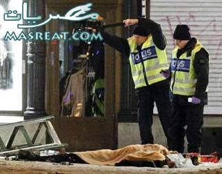 تفجيرات انتحارية في السويد بالعاصمة ستوكهولم اليوم