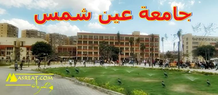نتيجة امتحانات كليات جامعة عين شمس