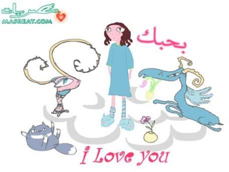 رسائل حب وغرام مصرية مسجات شوق وعشق رومانسية 2020 - 2021