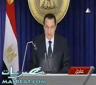 خطاب تنحي الرئيس مبارك الاخير