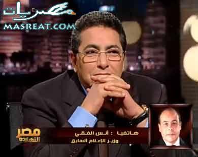 محمود سعد وانس الفقي :فيديو خناقة محمود سعد وانس الفقي مصر النهاردة