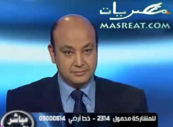مباشر مع عمرو اديب | مشاهدة برنامج مباشر مع عمرو اديب