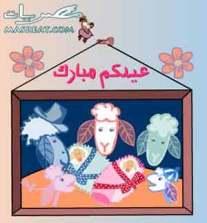 لعبة خروف العيد الجديدة المضحكة
