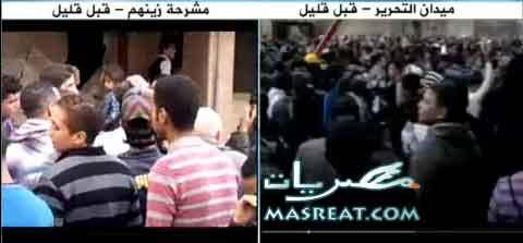 احداث ميدان التحرير الان اخر اخبار بالصور والفيديو اليوم