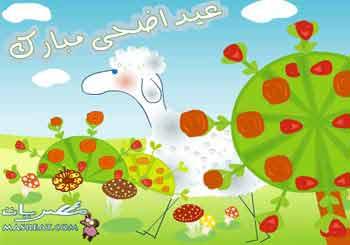تهنئة عيد الاضحى المبارك 2017 بطاقات العاب رسائل صور كروت