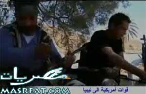 المشير طنطاوي وقوات الجيش الامريكي والناتو في ليبيا اليوم