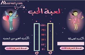 لعبة الحب الحقيقي بالعربي، جرب حظك مع مقياس الاسماء الآن