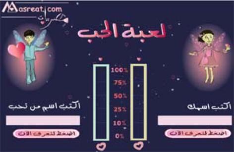 لعبة مقياس الحب وقياس درجة الحب حسب الاسماء العربية