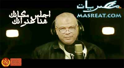 اغنية سعد الكتاني اجلس مكانك في مجلس الشعب .. يوتيوب