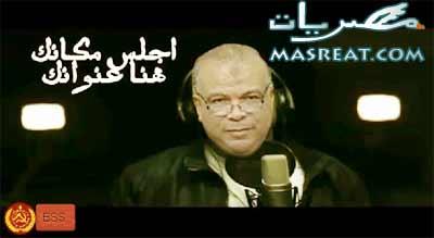 اغنية سعد الكتاني اجلس مكانك