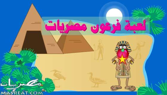 لعبة زوما الفرعونية الجديدة، سجل رقمك القياسي اون لاين