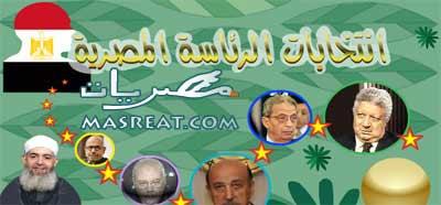 موقع اللجنة العليا لانتخابات الرئاسة المصرية الرسمي
