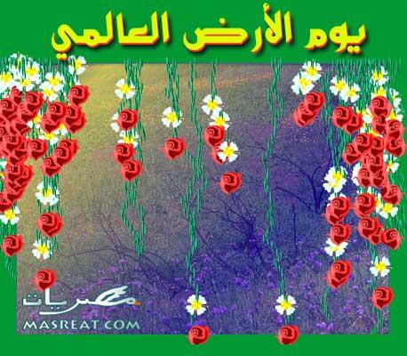 بطاقة فلاش يوم الأرض العالمي: ازرع ورداً وحباً بلمسة ماوس
