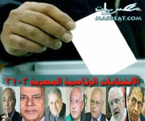 التصويت الحر في الانتخابات الرئاسية المصرية ٢٠١٢