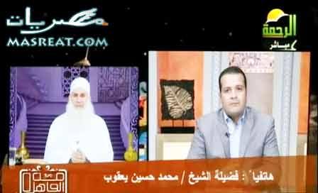 مكالمة الشيخ محمد حسين يعقوب مع مذيع قناة الرحمة ملهم العيسوي