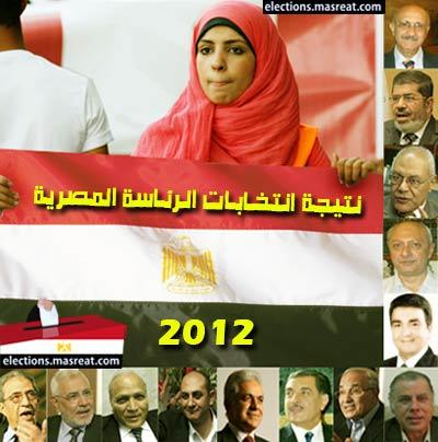 رسمياً نتائج انتخابات الرئاسة المصرية 2012 النهائية بعد الاعادة