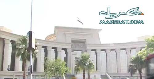 قرار المحكمة الدستورية