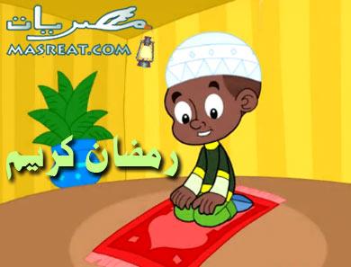 رسائل رمضانية مصرية جامدة جداً 2019 مسجات تهنئة برمضان كريم