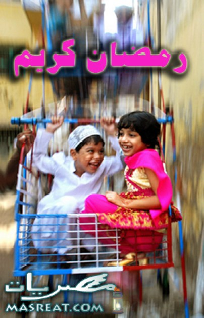 رسائل رمضان مضحكة 2022 مسجات رمضانية كوميدية حلوة جدا