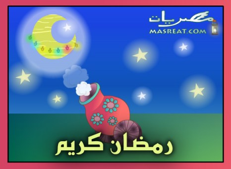 مسجات رسائل رمضانية 2019-2020