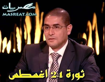 محمد ابو حامد ثورة 24 اغسطس