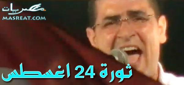 محمد ابو حامد الداعي الى مظاهرات 24 اغسطس