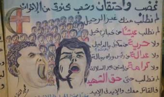 اخبار ميدان التحرير اليوم
