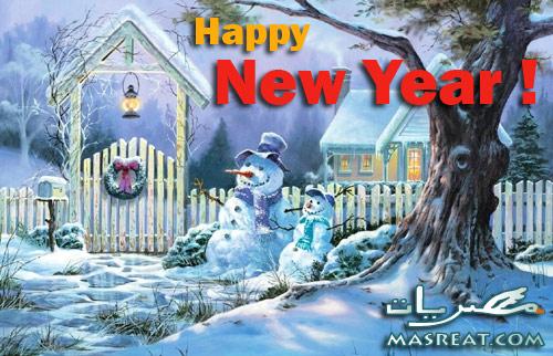صور العام الميلادي الجديد