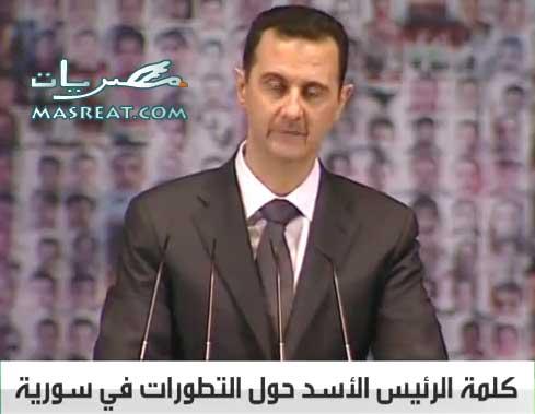 يوتيوب خطاب بشار الاسد الاخير اليوم كاملاً حول احداث سوريا
