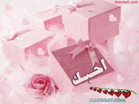 رسائل حب للزوج - مسجات شوق رومانسية للزوج المسافر للمخطوبين 2020
