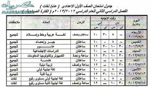 جدول امتحانات الصف الاول الاعدادي 2018 اسوان