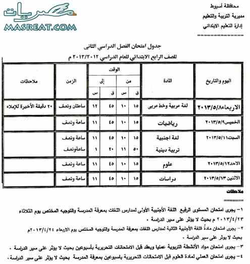 جدول امتحانات الصف الرابع الابتدائي 2018 اسيوط